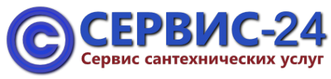 Логотип компании Сервис сантехнических услуг - Сервис-24