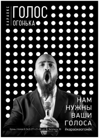 """Логотип компании Караоке бар """"Голос Огонька"""""""