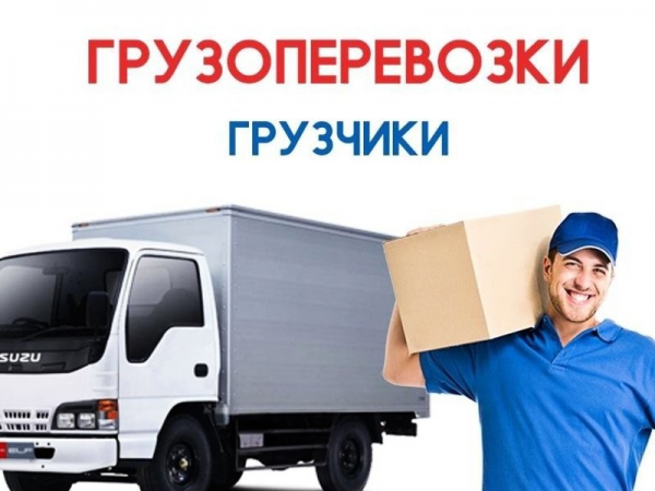 Логотип компании Грузоперевозки Переезды Грузчики Вывоз Мусора
