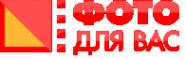Логотип компании Фото для Вас