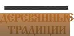 Логотип компании Деревянные традиции
