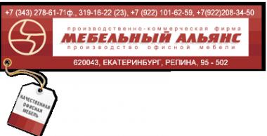 Логотип компании Мебельный альянс