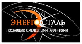Логотип компании ЭнергоСталь