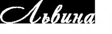 Логотип компании Львина