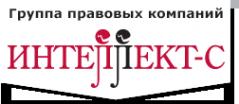 Логотип компании ИНТЕЛЛЕКТ-С