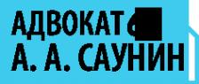 Логотип компании Адвокат Саунин А.А