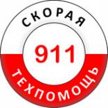 Логотип компании Скорая техпомощь-911