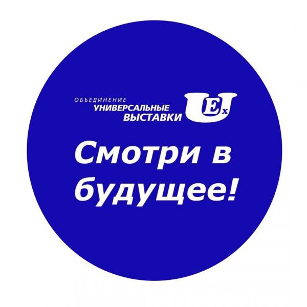 Логотип компании Объединение Универсальные выставки