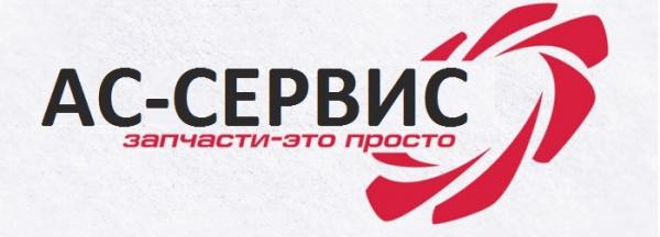 Логотип компании АС СЕРВИС ЕКБ