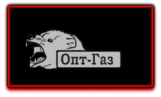 Логотип компании Компания Опт-Газ