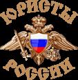 Логотип компании Юристы России