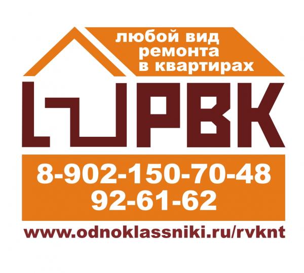 Логотип компании РВК