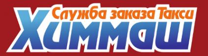 Логотип компании Химмаш