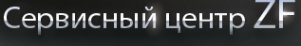 Логотип компании ZF