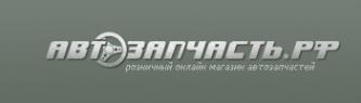 Логотип компании Автозапчасть.рф