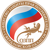 Логотип компании Общество защиты прав потребителей Свердловской области