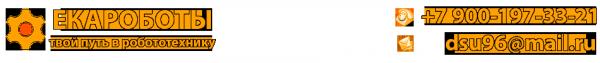 Логотип компании Майкробот