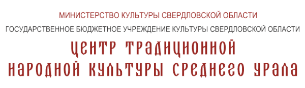 Логотип компании Центр традиционной народной культуры Среднего Урала