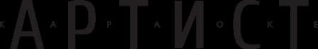 Логотип компании АРТИСТ
