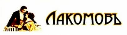 Логотип компании Лакомовъ
