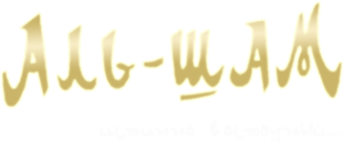 Логотип компании Аль-Шам