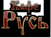 Логотип компании Русь