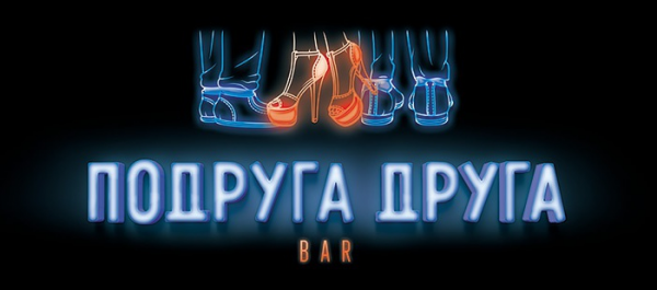 Логотип компании Подруга друга