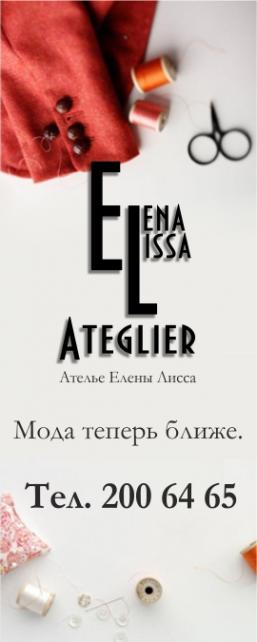 Логотип компании Ателье Елены Лисса