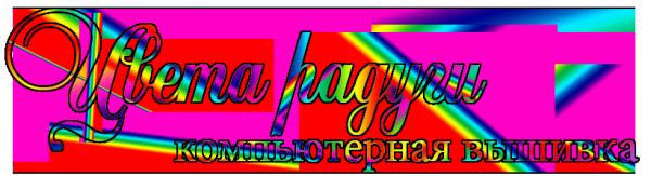 Логотип компании Цвета Радуги мастерская по ремонту