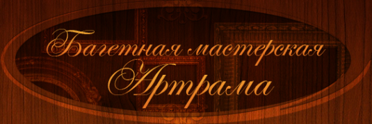 Логотип компании АРТРАМА