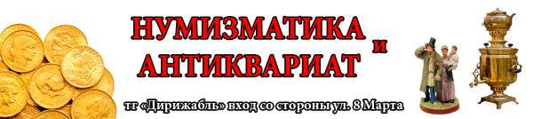 Логотип компании Магазин нумизматики и антиквариата