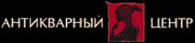 Логотип компании Антикварный центр