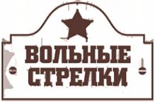 Логотип компании Вольные стрелки