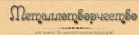 Логотип компании МЕТАЛЛОТВОРЧЕСТВО