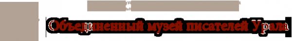 Логотип компании Литературная жизнь Урала XIX века