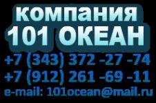 Логотип компании 101 океан