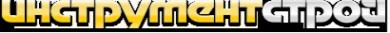 Логотип компании ИнструментСтрой
