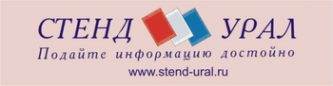 Логотип компании Стенд Урал