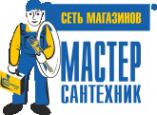 Логотип компании Мастер-Сантехник