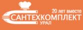Логотип компании Сантехкомплект-Урал