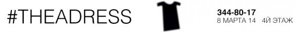 Логотип компании THEADRESS