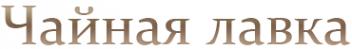 Логотип компании Чайная лавка