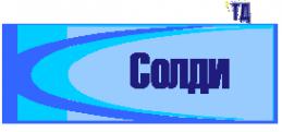 Логотип компании Солди