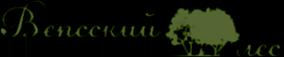 Логотип компании Вепсский лес