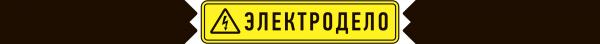 Логотип компании ЭЛЕКТРОДЕЛО