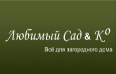 Логотип компании Любимый Сад & Ко