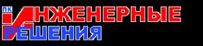 Логотип компании Инженерные решения