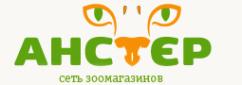 Логотип компании Анстер