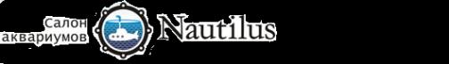 Логотип компании Наутилус