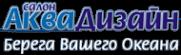 Логотип компании АКВА ДИЗАЙН